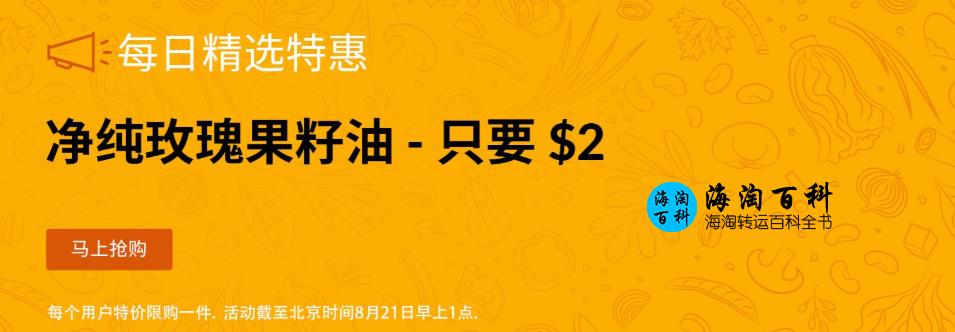 iHerb每日精选特惠:2美元购iHerb纯玫瑰果籽油
