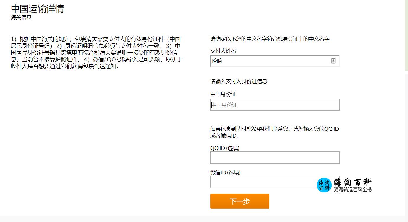 iHerb新人老用户优惠码分享与iHerb海淘注册与购买图文教程