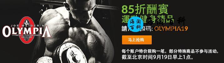 iHerb+奥林匹亚健美大赛推出运动营养品优惠:85折立减优惠码