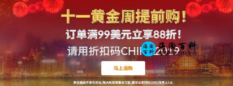 2019 iHerb国庆优惠:iHerb十一黄金周提前购,订单满99美元88折优惠