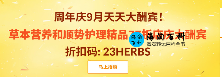 iHerb周年庆9月天天大酬宾:草本营养和顺势护理精品77折优惠