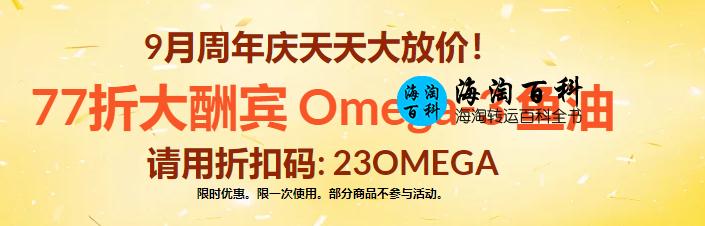 iHerb周年庆9月天天大酬宾:Omega-3鱼油77折优惠