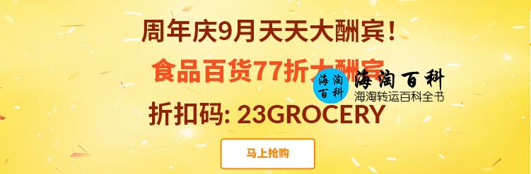 iHerb周年庆9月天天大酬宾:iHerb食品百货77折优惠