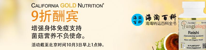 CGN Fungiology菌菇营养品9折优惠,可叠加使用iHerb通用折扣码