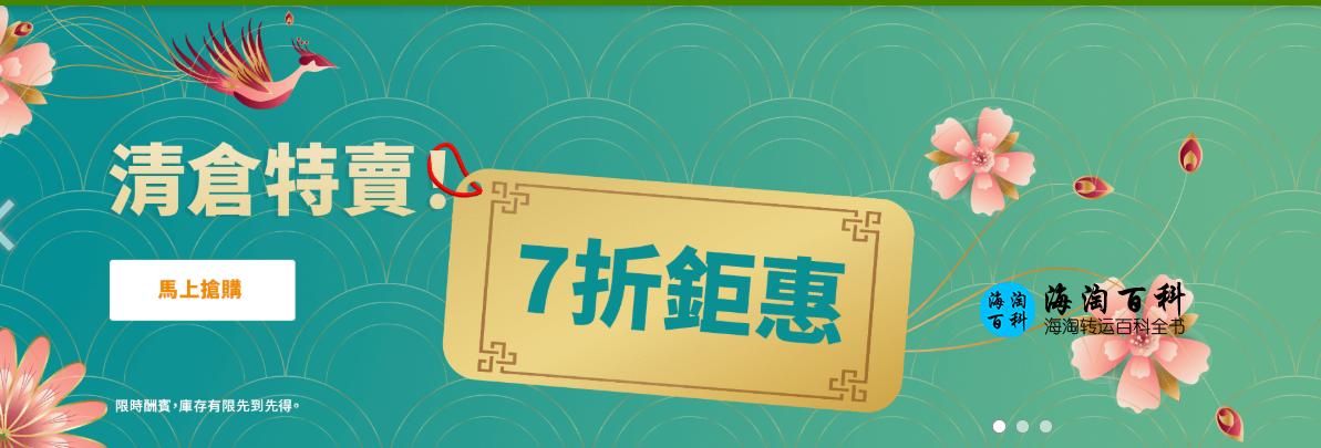 iHerb清仓特卖:热门商品7折优惠,数量有限先到先得
