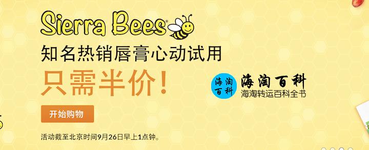 Sierra Bees有机润唇膏限时半价优惠,可以叠加使用iHerb折扣码