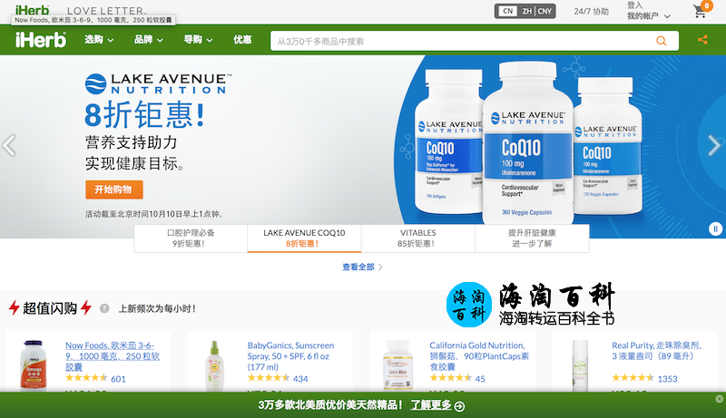 iHerb中国优惠码整理与分享:使用折扣码立减5%-10%!
