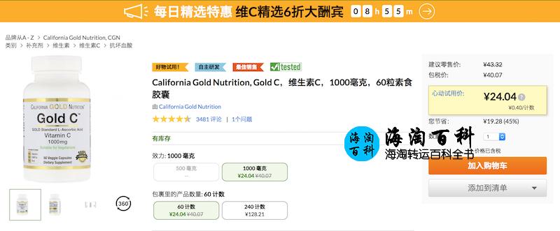 iHerb每日精选特惠:iHerb维C素食胶囊6折优惠