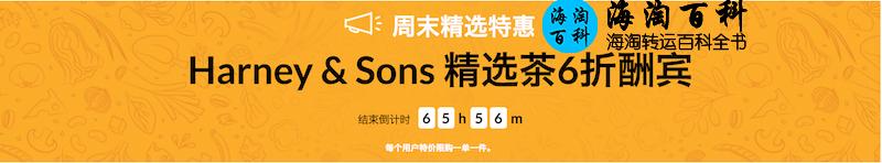 iHerb周末精选特惠:iHerb Harney & Sons精选茶6折优惠