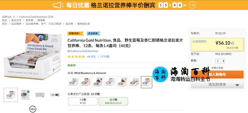 iHerb每日精选特惠:iHerb格拉诺拉营养棒半价大酬宾!