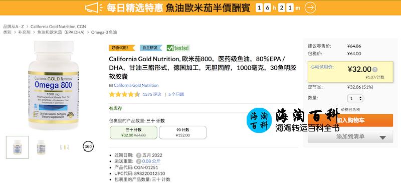iHerb每日精选特惠:CGN品牌的欧米茄鱼油5折大酬宾!