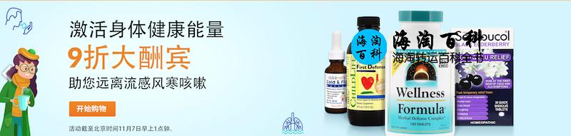 iHerb 补充剂优惠活动:选购感冒风寒咳嗽的预防和康复产品享受九折优惠