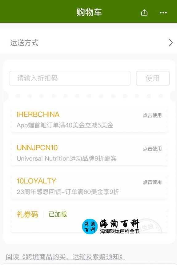 iHerb中国App端首单酬宾:首笔订单满40美元即可获得5美元减免优惠