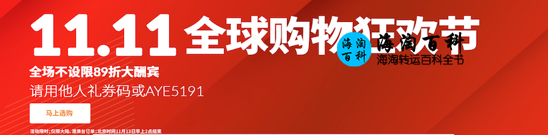 iHerb 11.11优惠活动:全场商品不设限享受八九折优惠