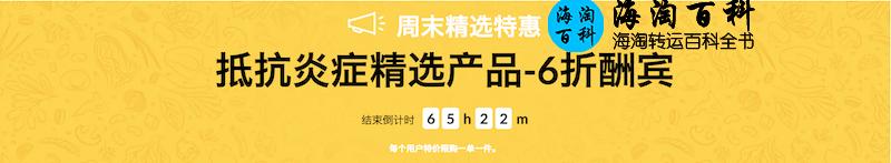 iHerb周末精选特惠:iHerb精选抵抗炎症产品6折优惠