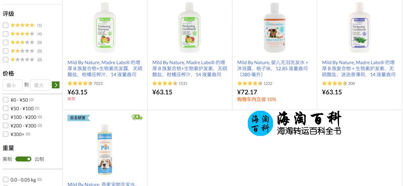 iHerb优质洗护用品优惠活动:Mild By Nature产品八五折优惠,折扣码MBN15off