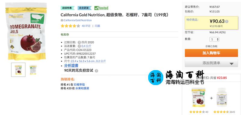 iHerb超级食物营养品优惠:CGN石榴籽六折优惠