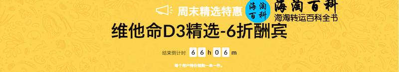 iHerb周末精选特惠:iHerb精选维生素D3六折优惠