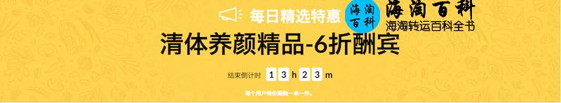 iHerb每日精选特惠:活性炭清体养颜精品6折大酬宾