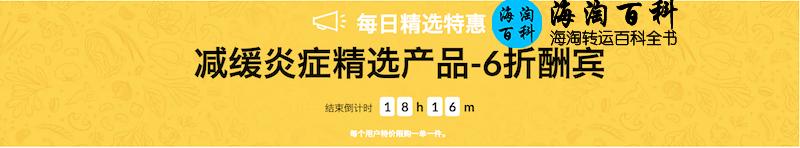 iHerb每日精选特惠:白藜芦醇减缓炎症精选产品6折大酬宾