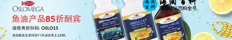 iHerb鱼油精品八五折优惠:助您提高健康水平,折扣码OSLO15