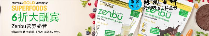 iHerb CGN乳清蛋白六折优惠:Zenbu乳清蛋白超级食物助您提高健康水平