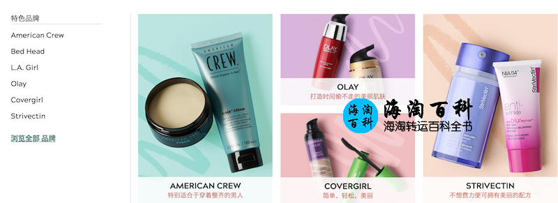 """""""Love Letter""""上线:iHerb姊妹平台,主打美容化妆、个人护理用品"""