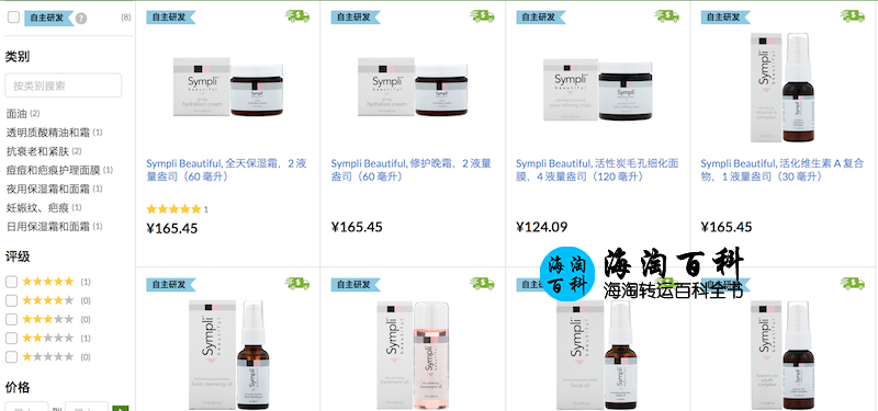iHerb Sympli Beautiful 9折优惠:使用折扣码SYMPLI10,立享10%折扣