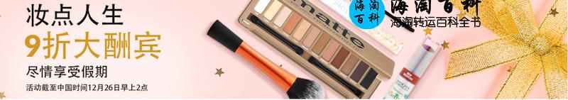 iHerb化妆品9折优惠:无需折扣码,立享10%折扣