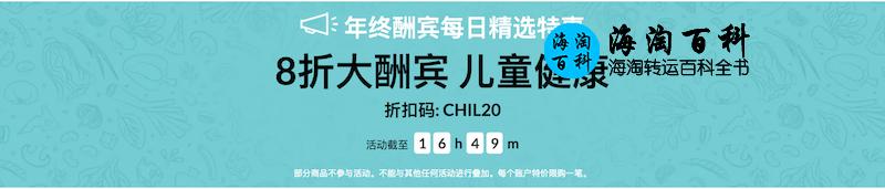 iHerb年终酬宾每日精选特惠:iHerb天然儿童健康补剂八折优惠,折扣码CHIL20