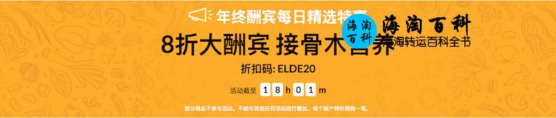 iHerb年终酬宾每日精选特惠:iHerb接骨木营养品八折优惠,折扣码ELDE20