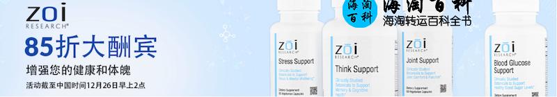 iHerb ZOI Research 品牌产品85折优惠:无需折扣码,立享15%折扣