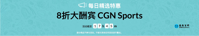 iHerb每日精选特惠:CGN Sports精选产品八折优惠