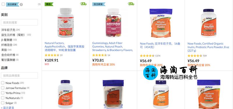 iHerb每日精选特惠:精选纤维营养品八折优惠