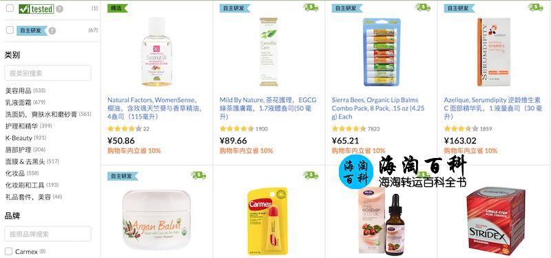 iHerb美容美妆产品9折优惠:无需折扣码,立享10%折扣