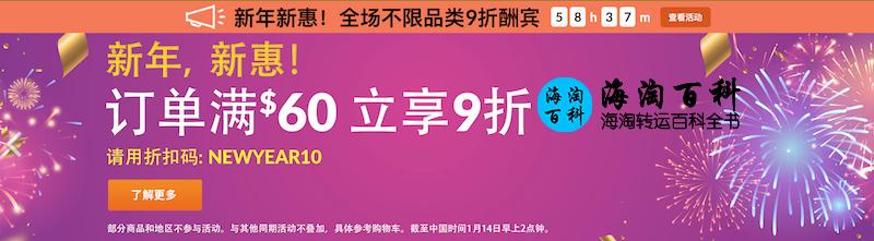 iHerb新年特惠:全场不限品类,购满60美元立享9折优惠!