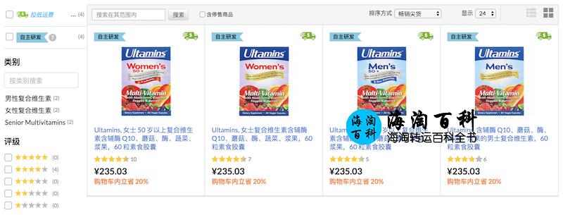 iHerb Ultamins复合维生素产品8折优惠:无需折扣码,立享20%折扣