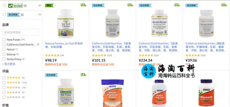 iHerb清体精选产品9折优惠:无需折扣码,助您对身体进行排毒与净化