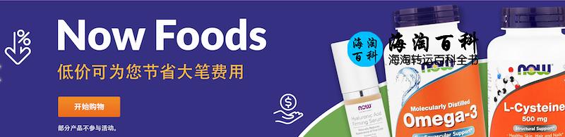 iHerb Now Foods 精选产品优惠:无需折扣码,为您节省大笔费用