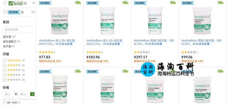 iHerb Healthy BIOM 优惠:无需折扣码,优惠价购买更有益更值得选择的益生菌