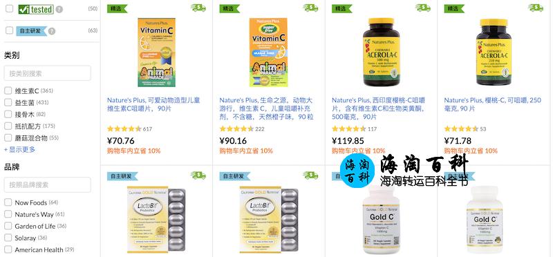 iHerb 免疫健康产品优惠:无需折扣码,9折购买帮助您更健康的膳食补剂