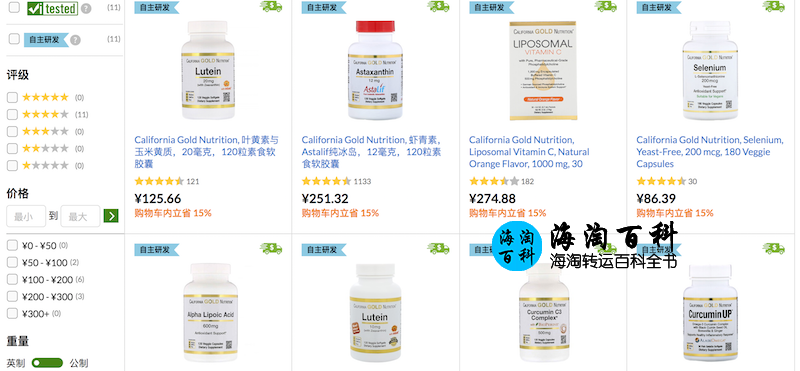 iHerb CGN 抵抗氧化精选85折优惠:无需折扣码,立享15%折扣