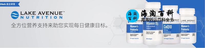 iHerb自有品牌优惠整理:折扣码AVW8840,立享9折优惠