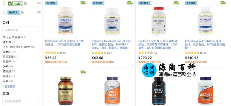 iHerb 鱼油和脂肪酸9折限时优惠:无需折扣码,立享10%折扣