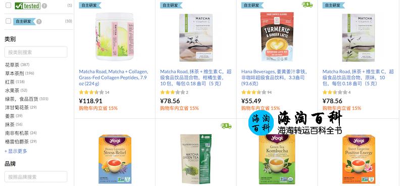 iHerb茗茶优选85折限时优惠:无需折扣码,立享茶产品15%折扣