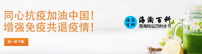 iHerb同心抗疫:精选免疫增强产品、提供预防建议,为中国加油