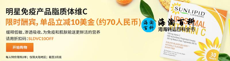 iHerb脂质体维C限时酬宾:明星免疫产品立减10美元,折扣码SLDVC10OFF