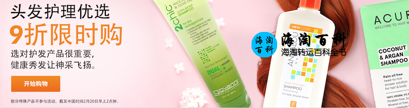 iHerb 9折限时酬宾:护发产品9折特惠,助您拥有健康秀发