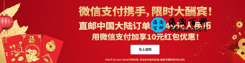 iHerb限时大酬宾:购满249元用微信支付加享10元红包优惠