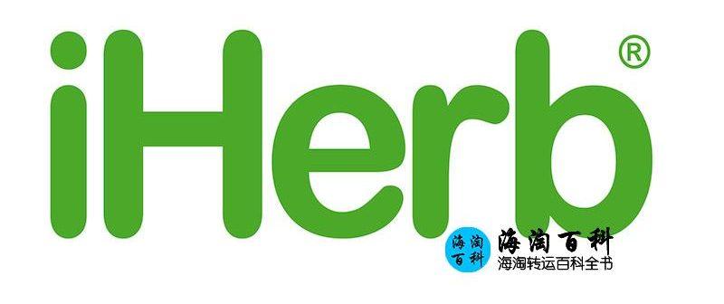 iHerb新人首单满减优惠:使用折扣码CNNEW88,立享全场商品满288-88优惠